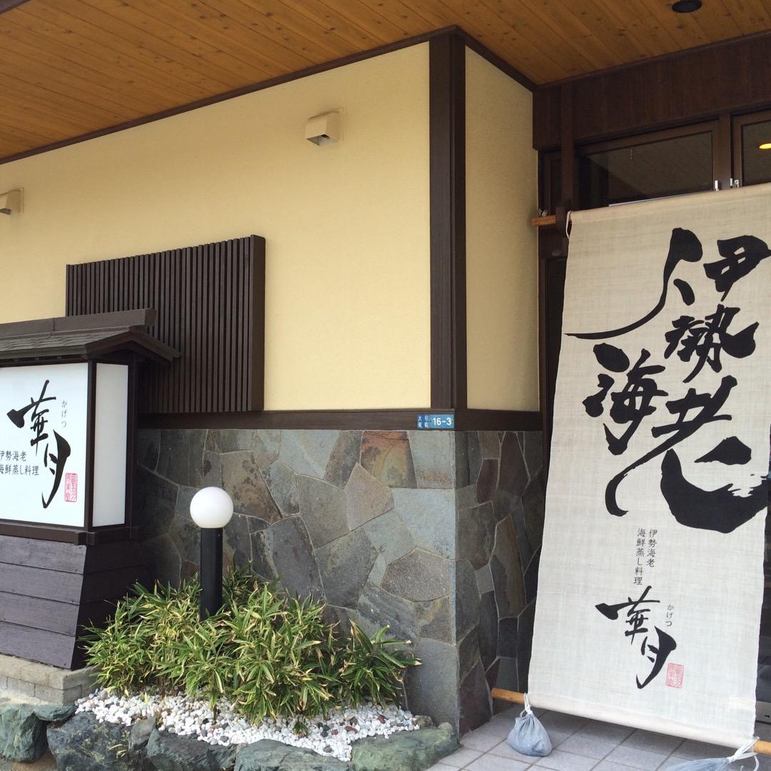 三重県に旅行に来たらやっぱろ伊勢海老!華月では、リーズナブルな料金...