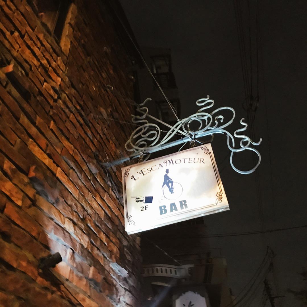京都河原町周辺のお酒が美味しいお店♪