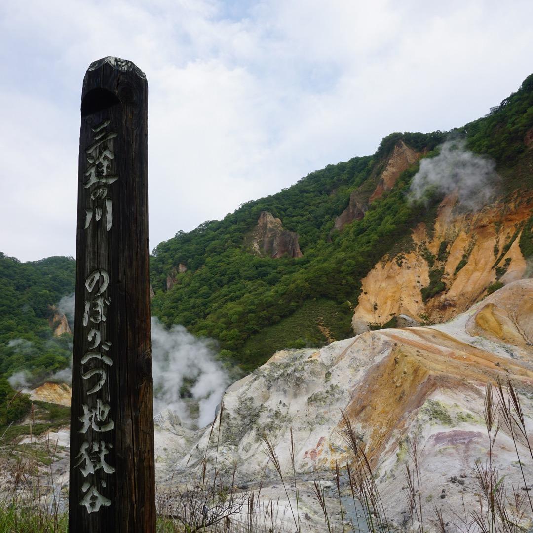 地獄谷♨️ 湯気がいたるところからあがっていて 雰囲気があります👹...