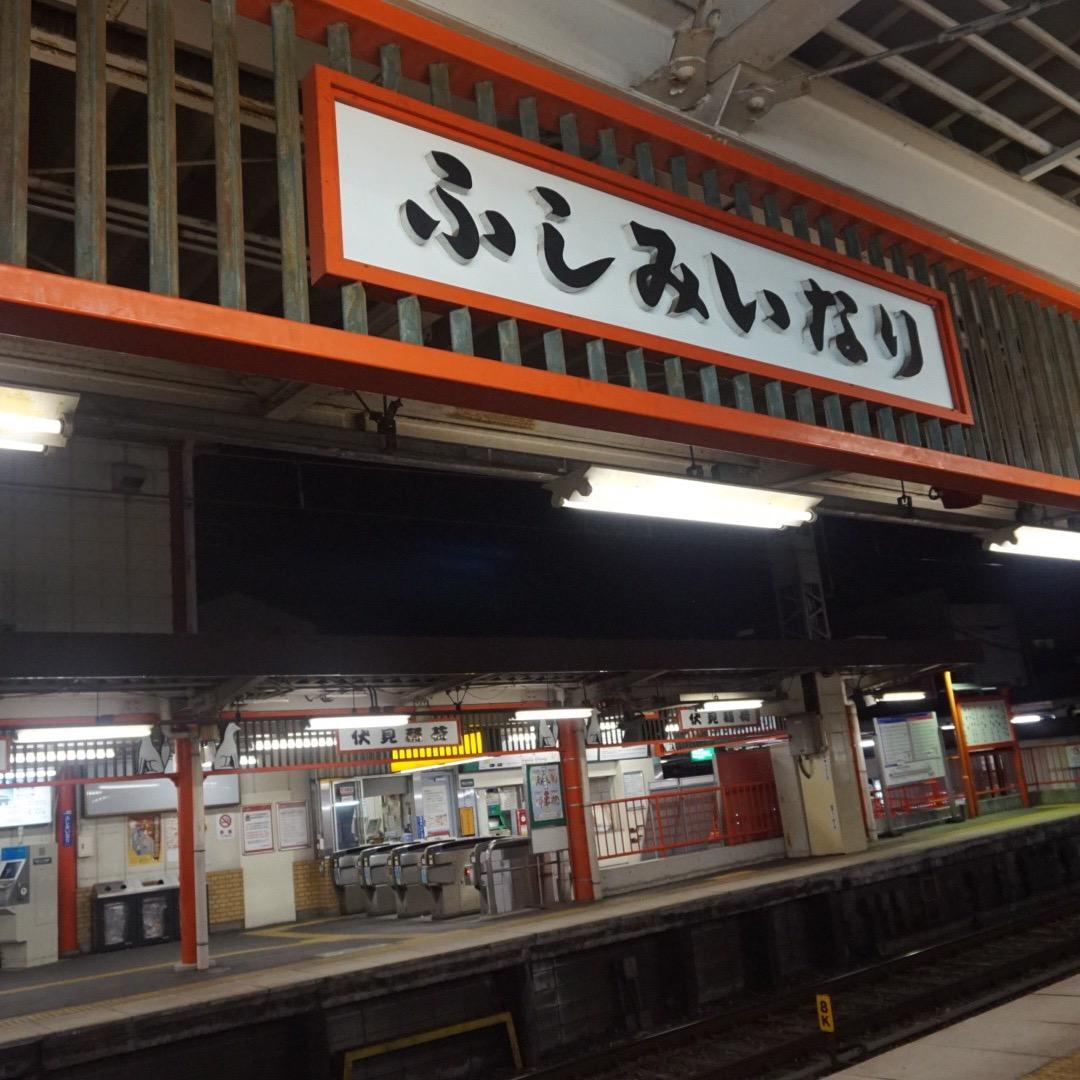 伏見稲荷駅も伏見稲荷の鳥居みたいで風情があります。 駅を降りた瞬間...