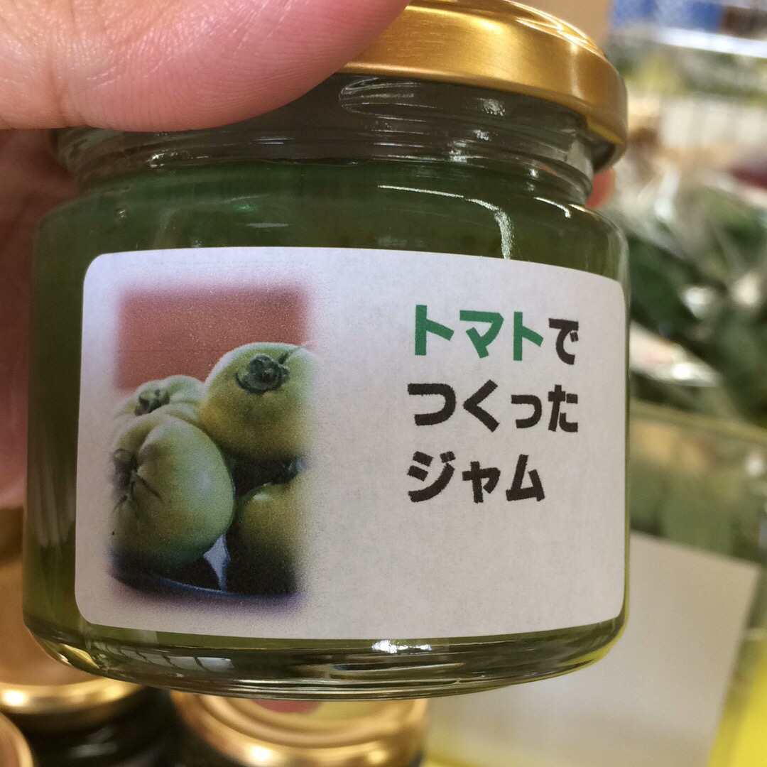 トマトでつくったグリーントマトジャム。 トマトのジャムも驚きだけど...
