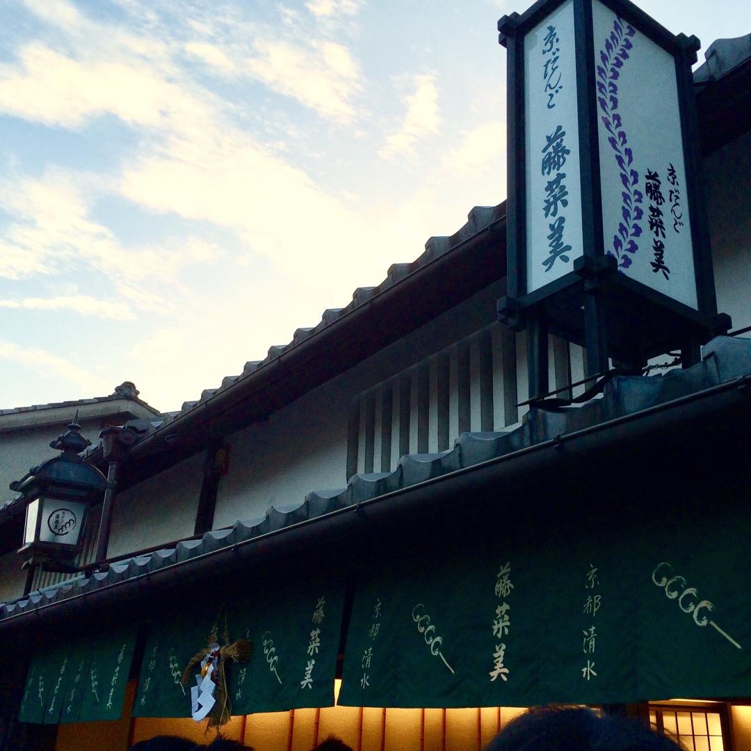 京都の観光スポット東山エリアで食べ歩き!