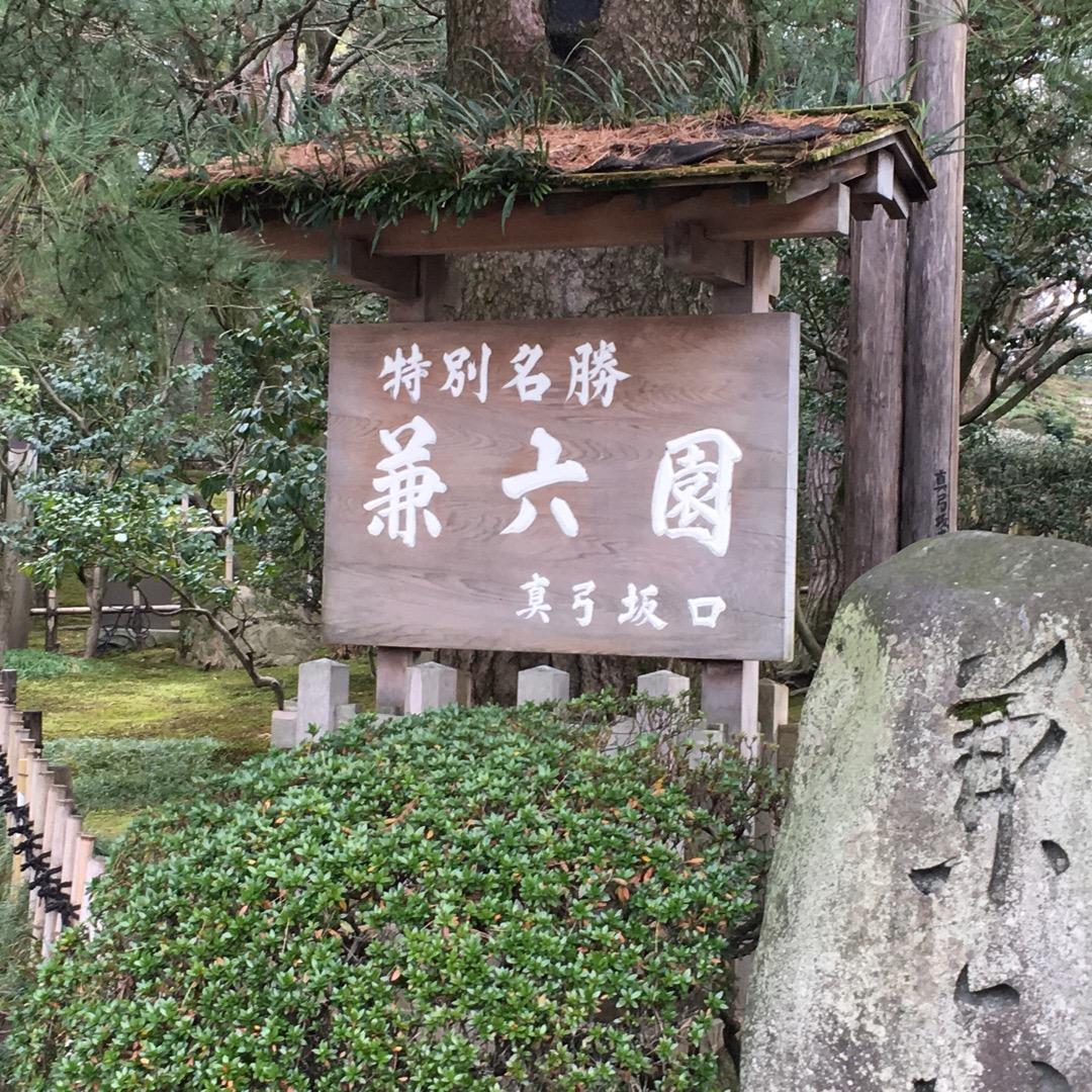 金沢の観光名所といえばここ!!!日本の風情ある庭園です!写真もいっ...