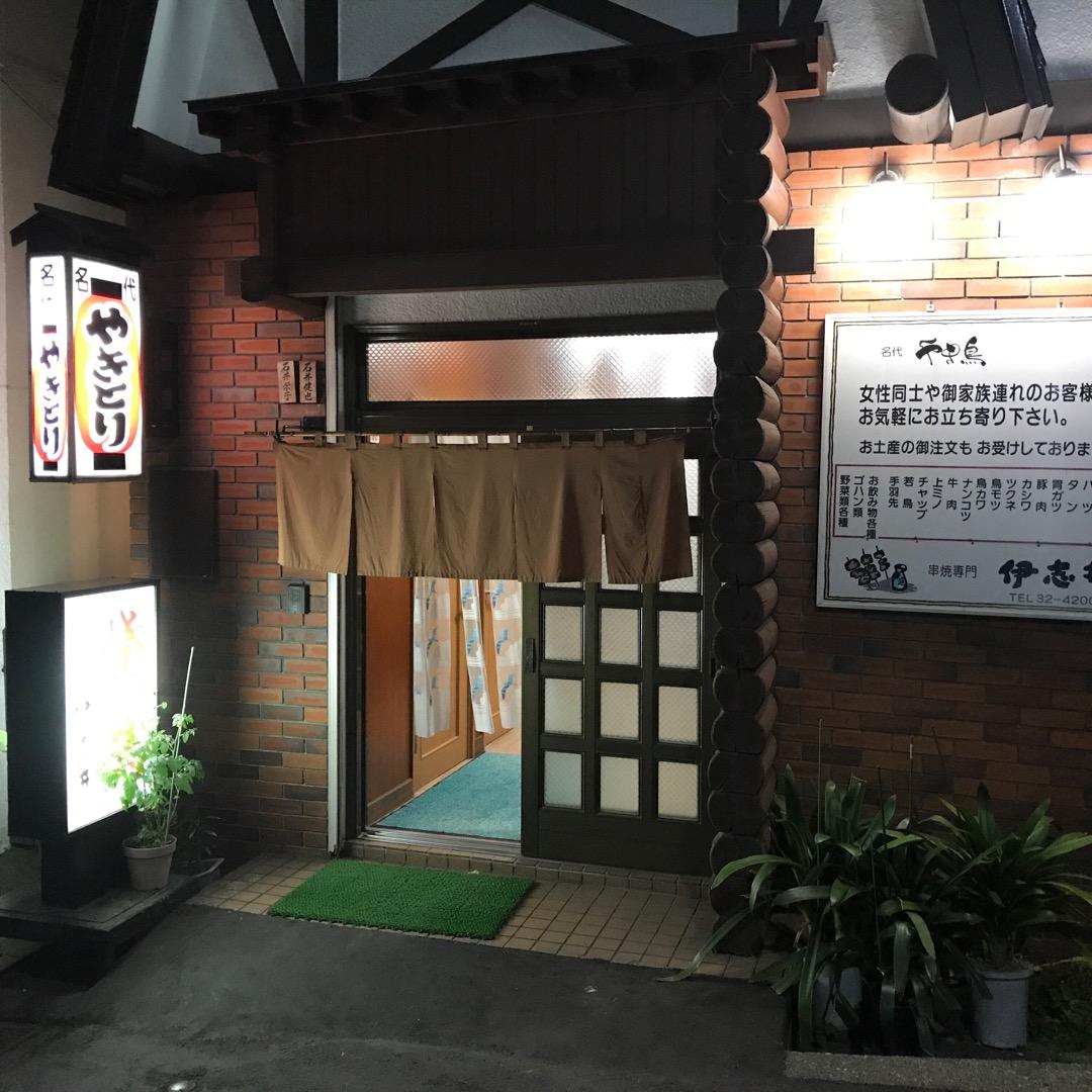 北海道小樽市にある伊志井焼鳥店です。独特のタレを使った焼鳥が美味し...