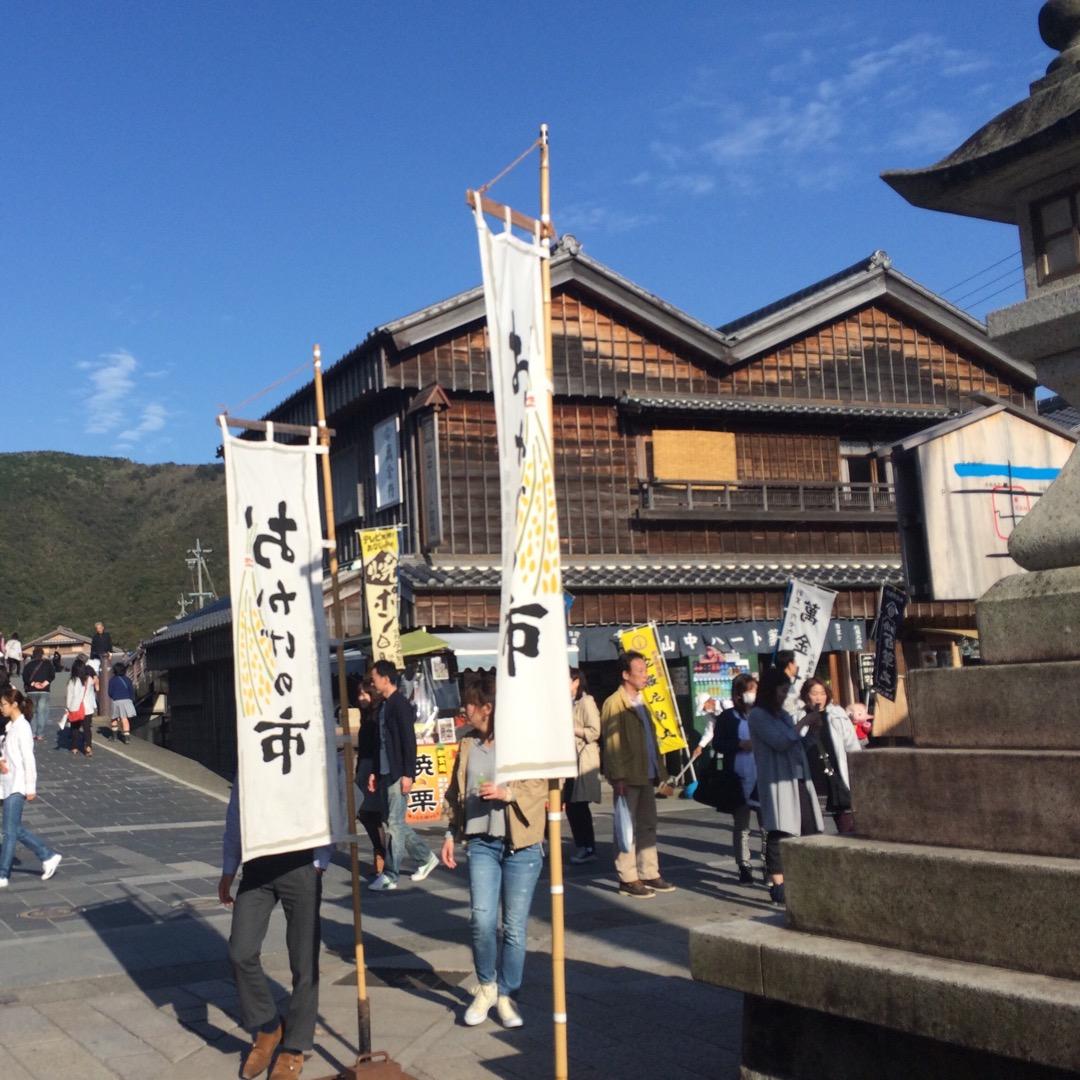 伊勢神宮にあるおかげ横丁は、お食事処やお土産屋さんなどが立ち並んで...