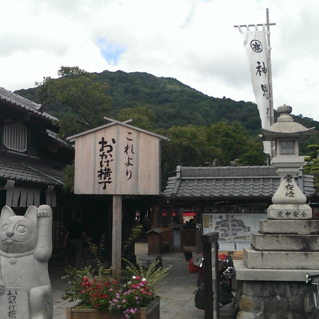 三重県伊勢神宮の近くにあるおかげ横丁! 美味しいものがいーっぱいあ...