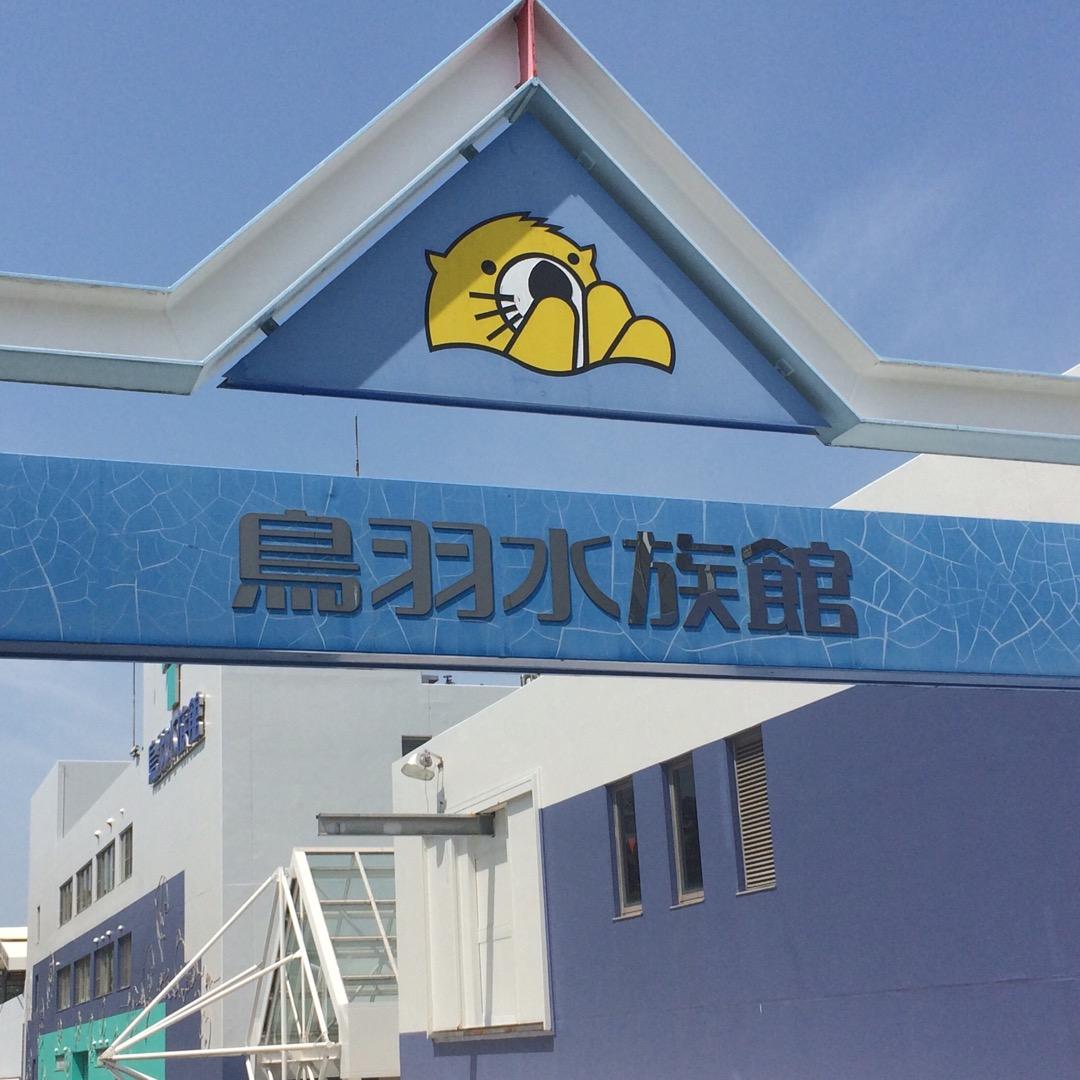 鳥羽水族館は、日本屈指の規模を誇る水族館で、水族館にいる生き物の種...