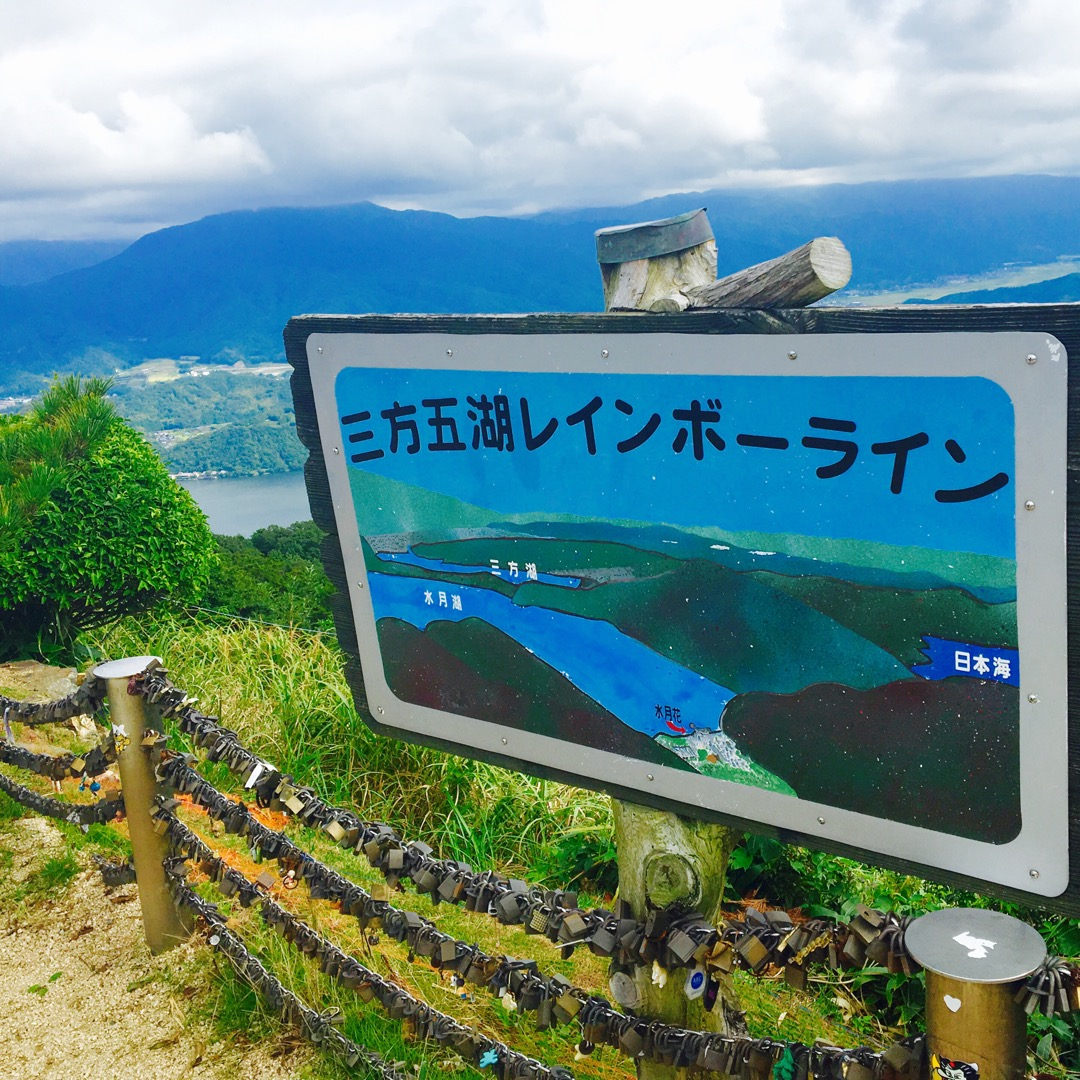 三方五湖レインボーラインは、福井県にある絶景ドライブコースです! ...