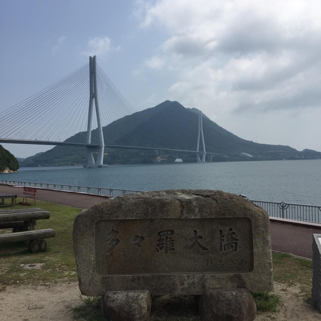 #しまなみ海道 #多々羅大橋 尾道市と今治市を結ぶしまなみ海道の橋...