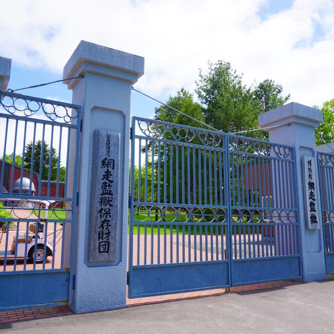 網走監獄💀 詳しく歴史なども勉強できたり 北海道の開拓なども知るこ...