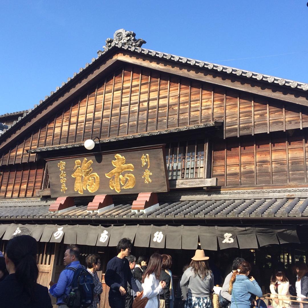 有名な伊勢志摩名物の赤福の本店です。 本店は、できたての赤福を食べ...