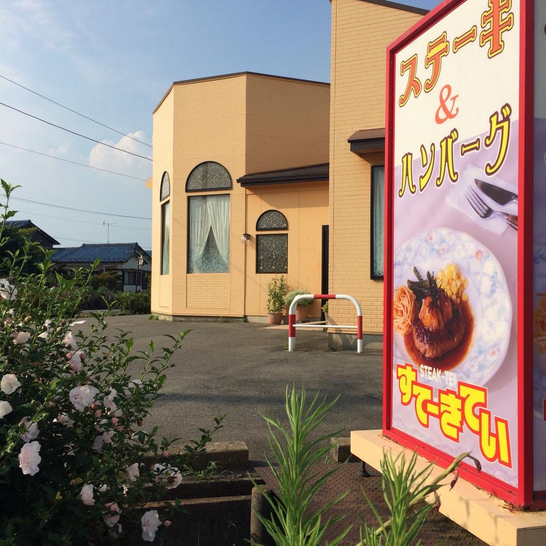 ポークステーキ定食がコスパ最高の店 #すてーきてい 800円でかな...