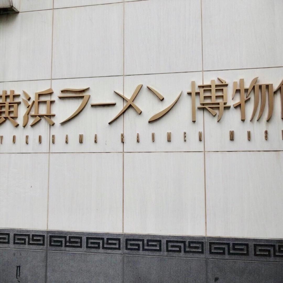 新横浜ラーメン博物館! ラーメン好きの私としては外せない場所です^...