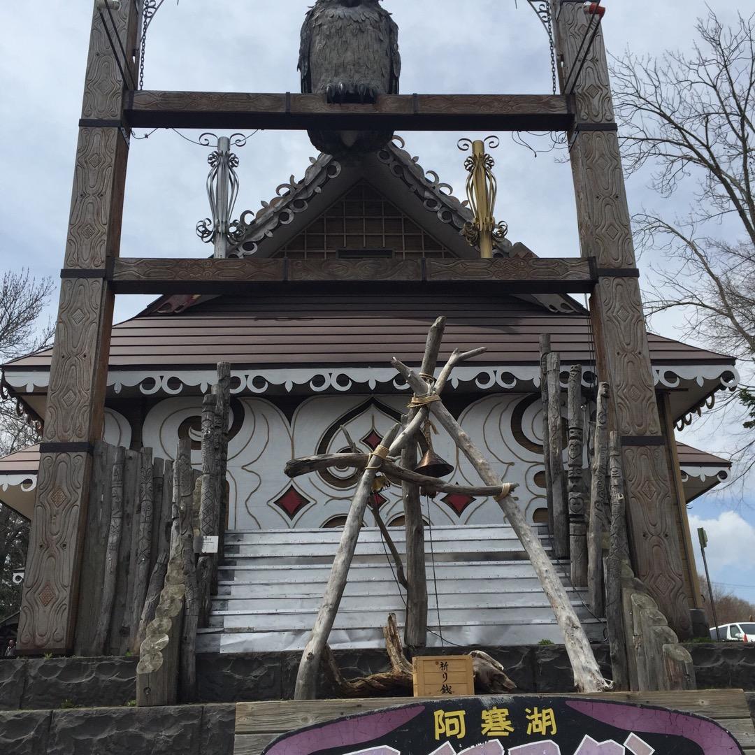 阿寒湖のアイヌコタンに来ました(*^^*) 小さい頃は父と母とよく...