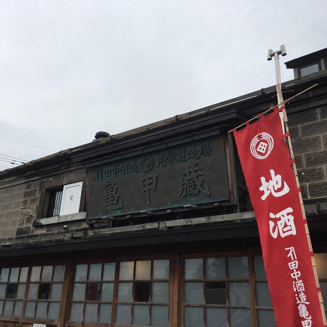 田中酒造🍶 製造場の見学ができます☺️ 普段ツアーのお客さんで賑わ...