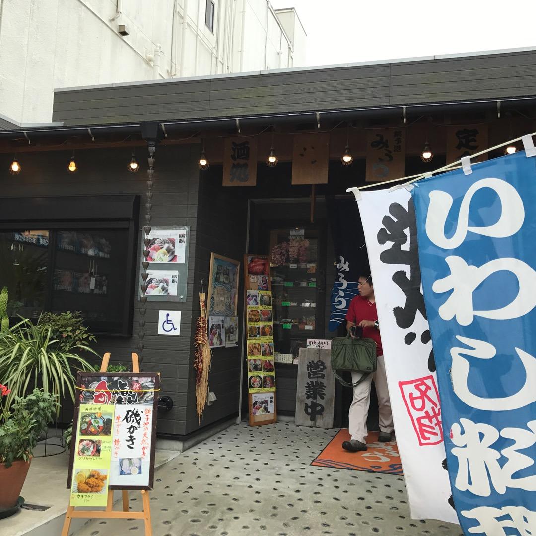 千葉県銚子市にあるみうらです。銚子漁港のほど近くにお店があり、新鮮...
