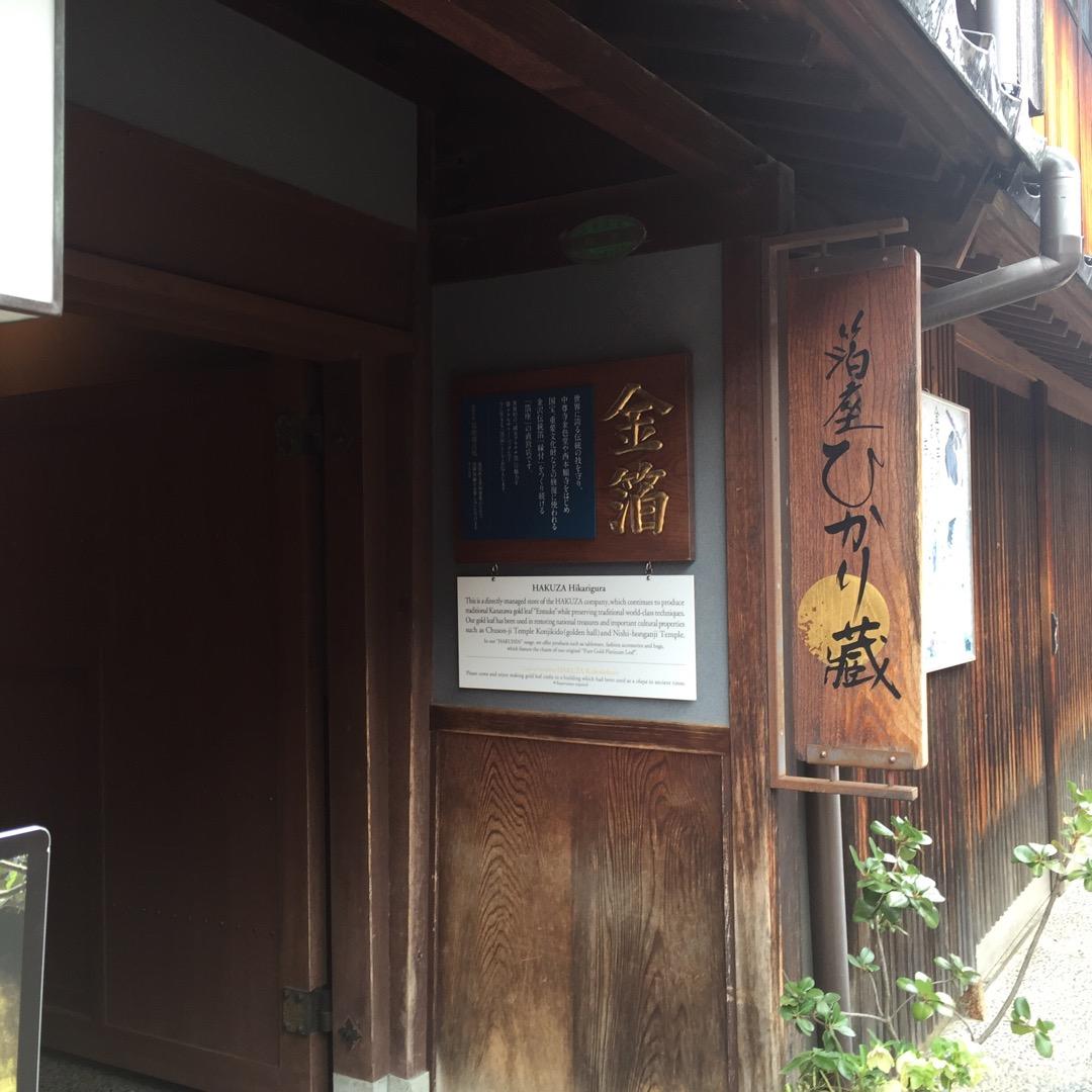 金沢の点在していた茶屋を集めて作ったひがし茶屋街です。街並みが江戸...