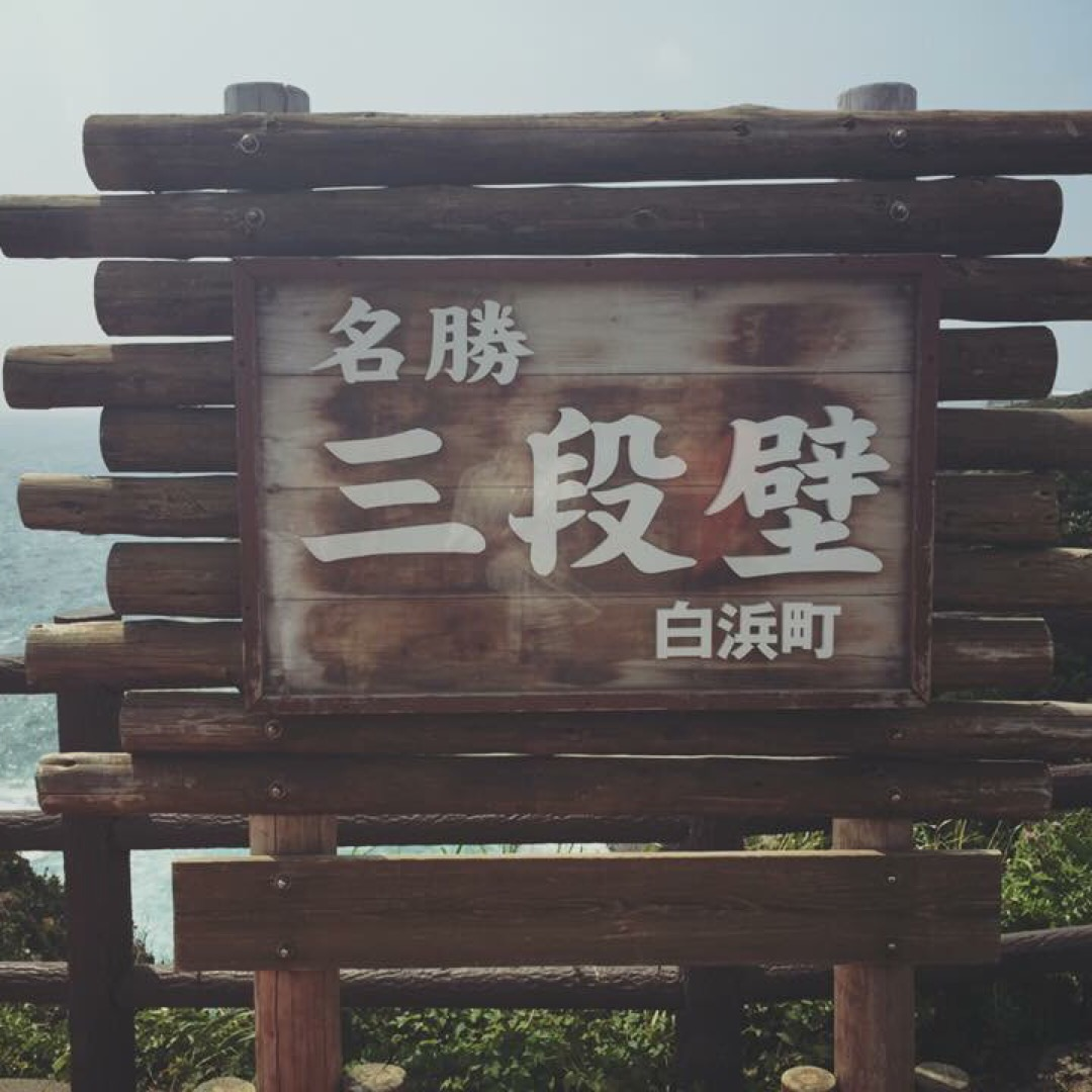 ★ 和歌山の観光地であり 自殺の名所でも有名な三段壁! 海から来る...