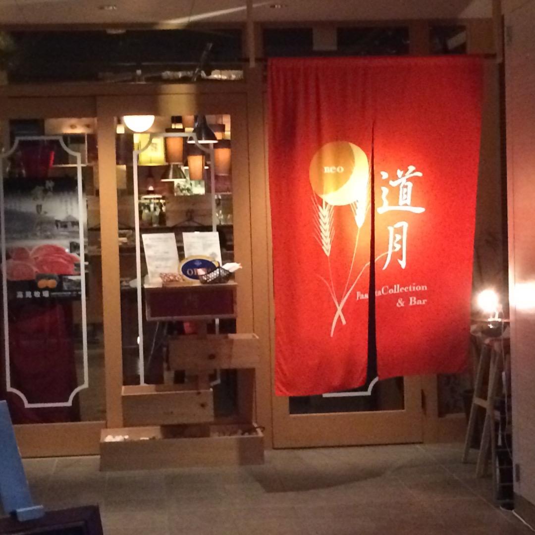京都でパスタを食べるならここ!