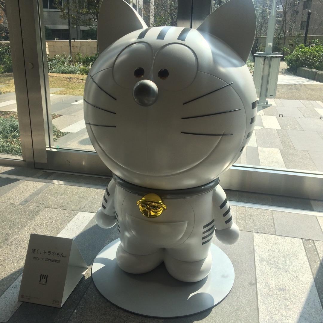 虎ノ門ヒルズの「トラのもん」   某猫型ロボットとそっくりだけど…...