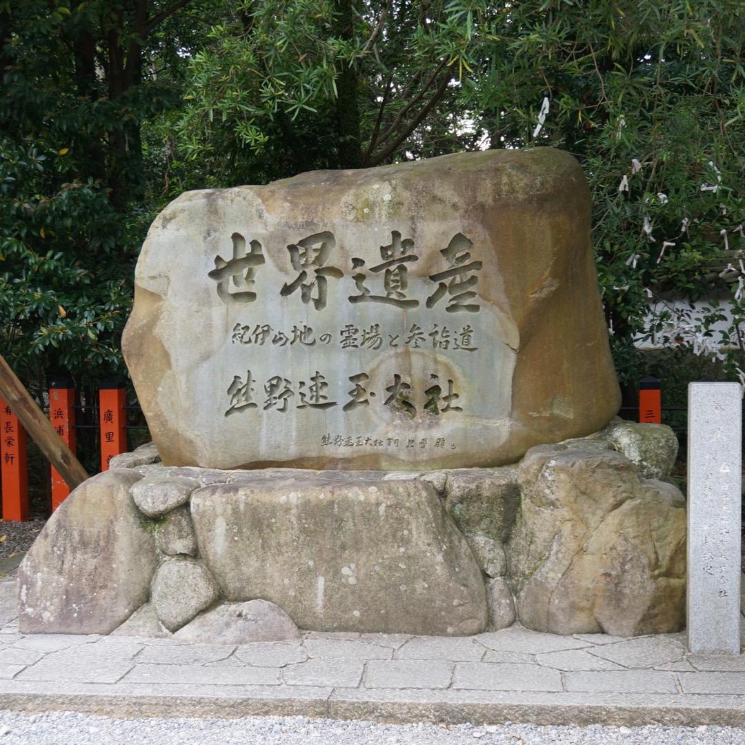 【和歌山・那智】大自然を満喫したい方必見!熊野の聖地巡り