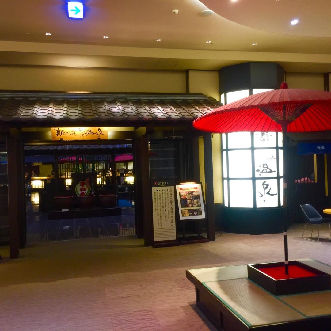 #新千歳空港温泉 4階にある新千歳空港温泉は、午前10時から午前9...