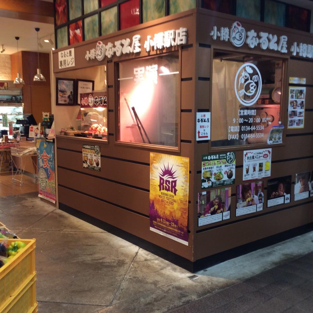 小樽駅構内にある なると屋のスタンド。なるとは本店も、なると屋も両...