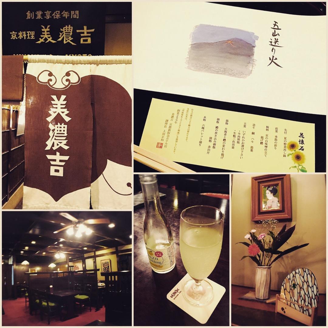 美濃吉は、創業享保元年という老舗の京懐石料理屋さんです。 他府県か...