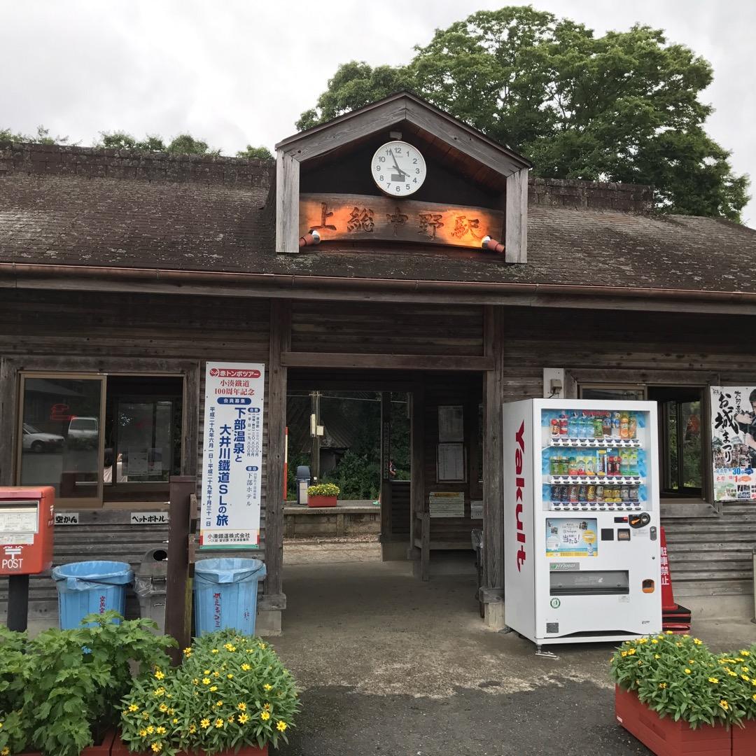 小湊鉄道の終点、上総中野駅まで行きました🚉鉄道ファンが何人か写真を...
