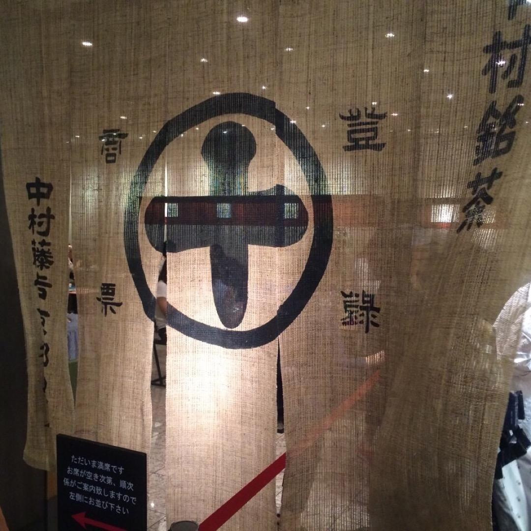 京都宇治の老舗のお茶屋さんである中村藤吉の京都駅店です。 JR京都...