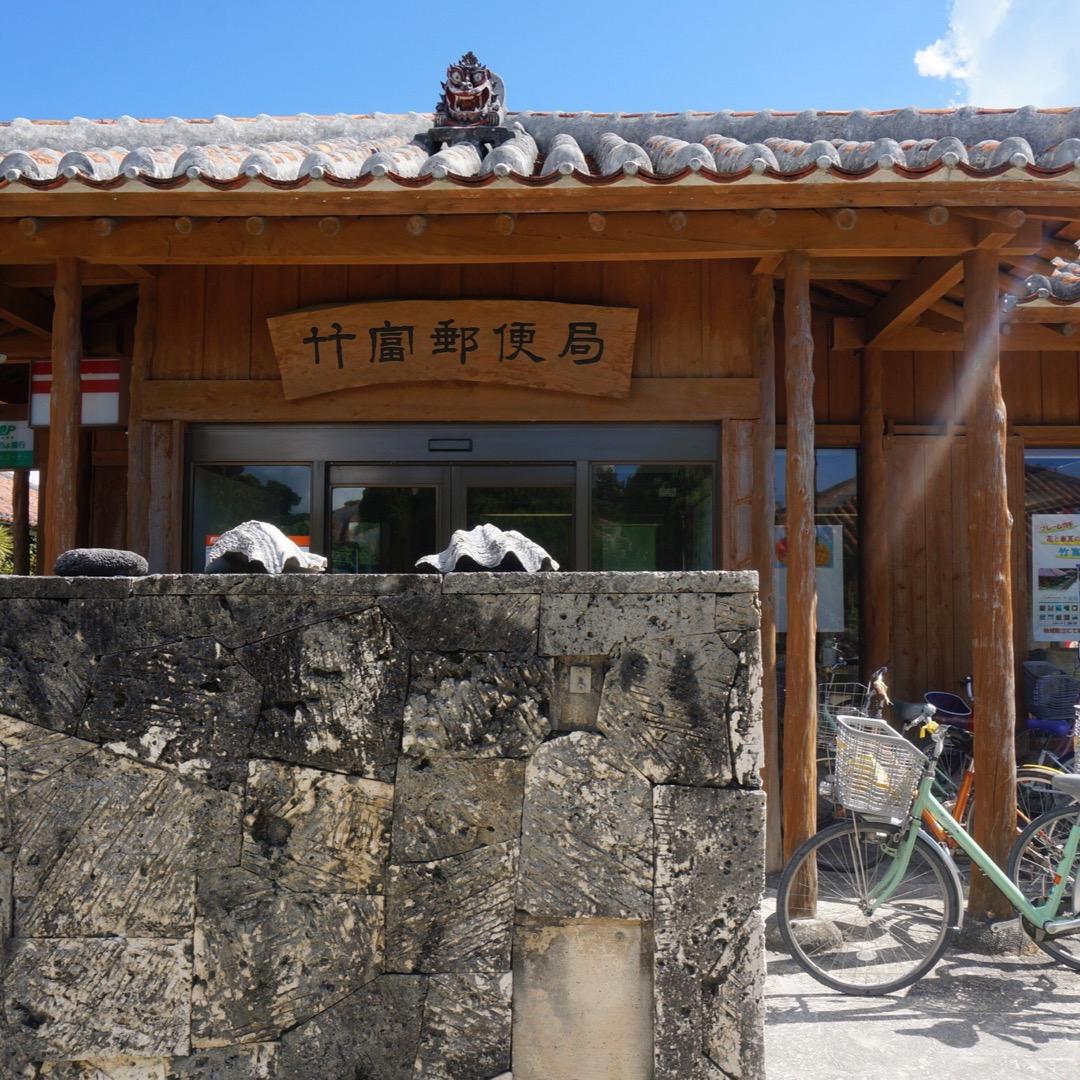 竹富島の風景スタンプを押してくれるという事で、竹富郵便局から残暑お...