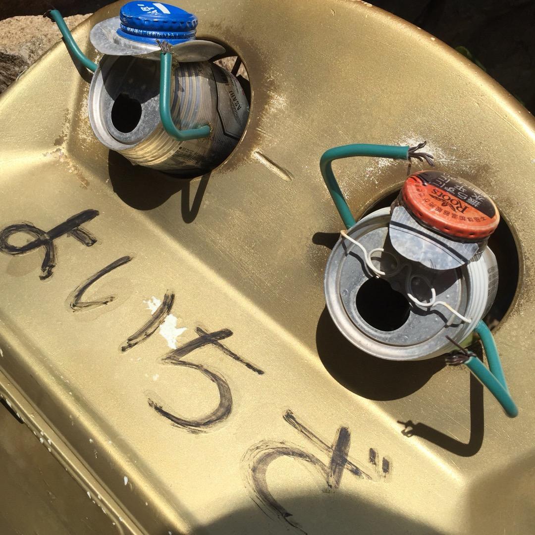 #よいち座  直島を散歩している際に、 見つけた、空き缶アート! ...