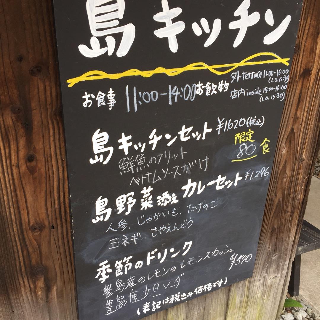 #島キッチン  豊島の島キッチン! 食堂のような雰囲気♪ 名前とマ...