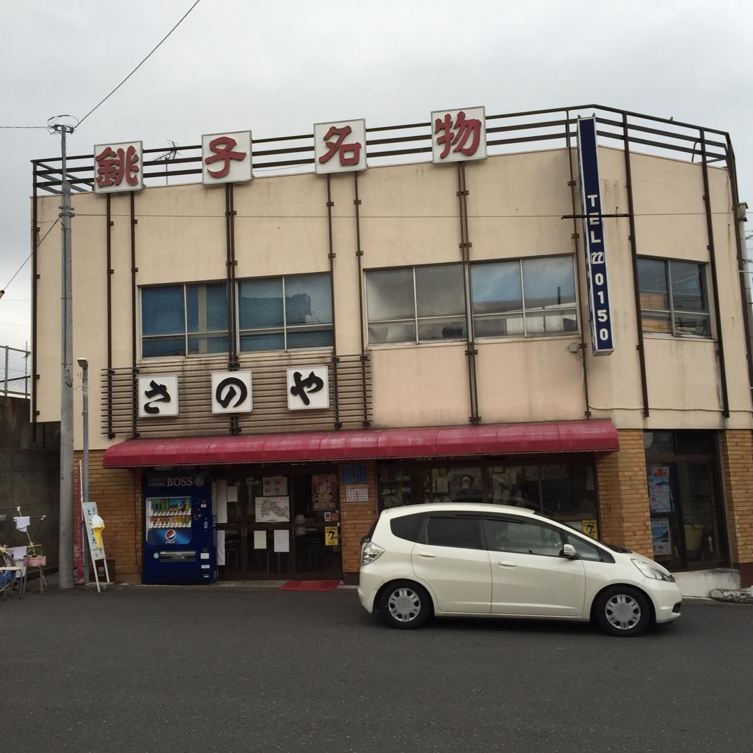 千葉県銚子市で人気の今川焼きのお店です。通常の2倍の厚さがある今川...