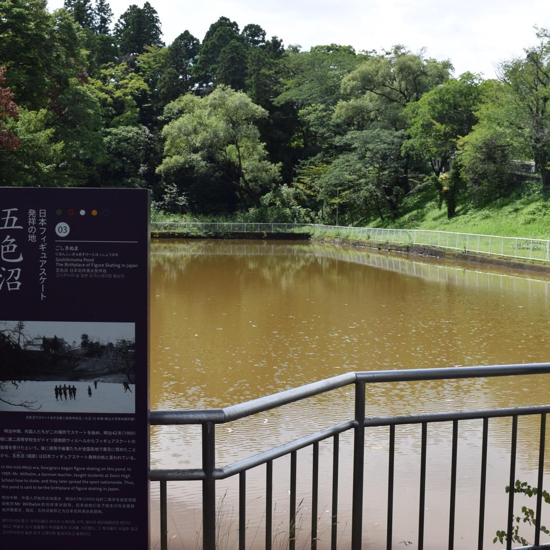 仙台から、五色沼の写真。  ここは、日本フィギュアスケート発祥の地...