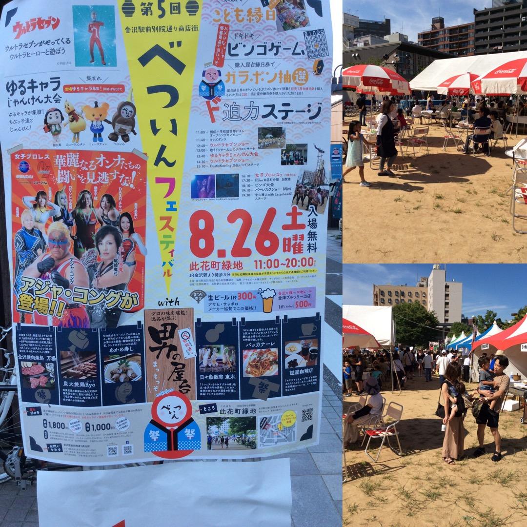 金沢駅前でべついんフェスティバル開催中。キッズが遊べるブースが沢山...