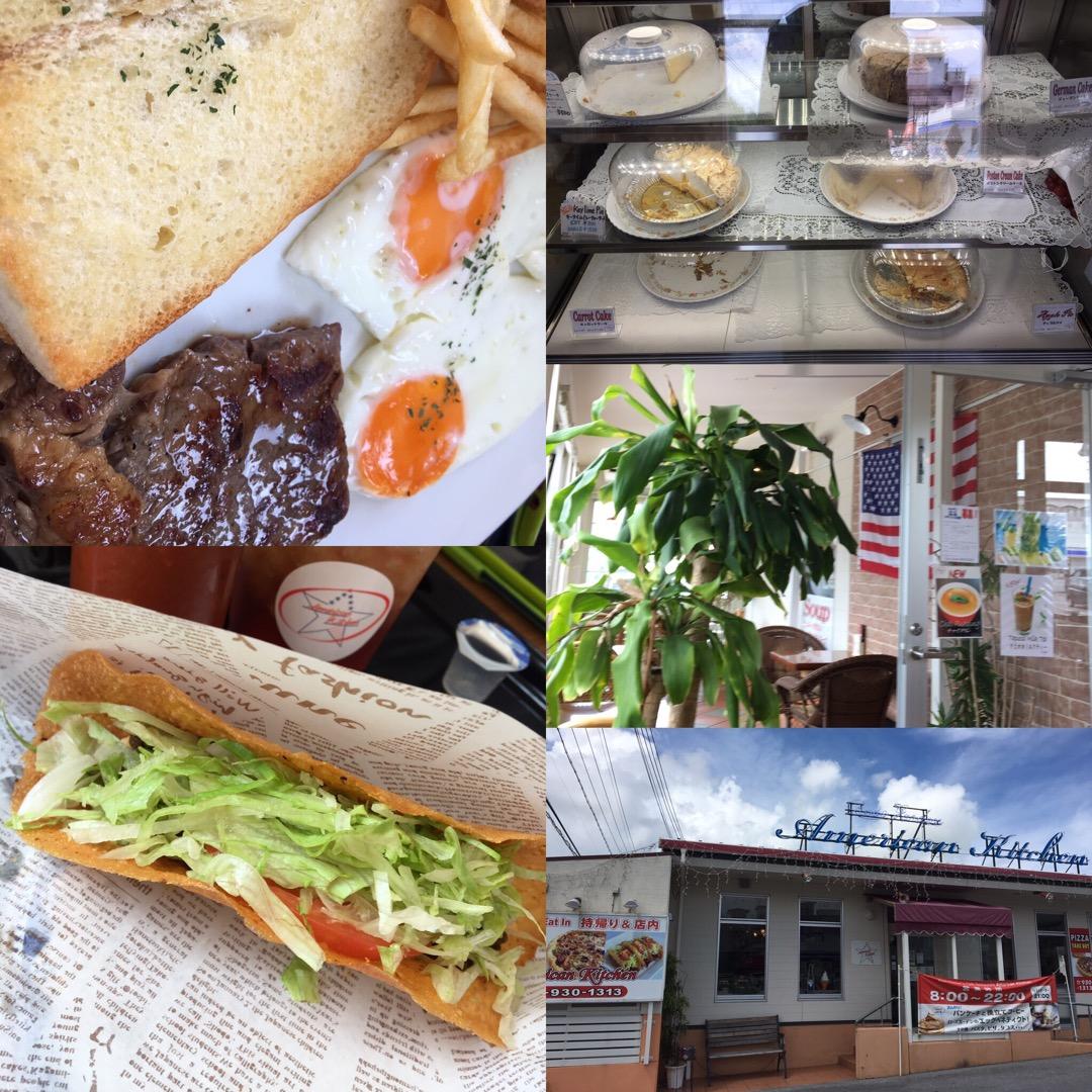 アメリカンキッチンは名前の通り、アメリカンなお店です!笑 北中城に...