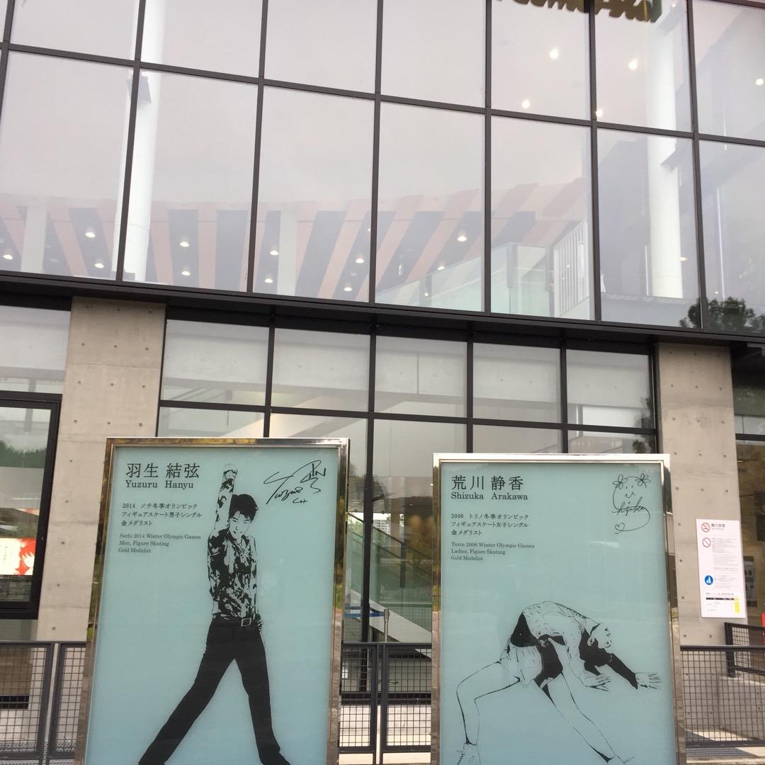 仙台国際センターに行くのに地下鉄国際センター駅を出たら、羽生結弦く...