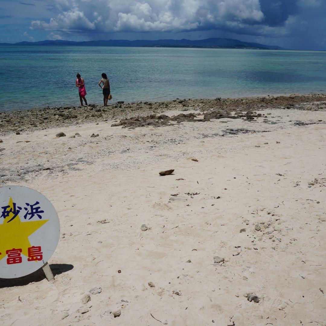 カイジ浜で星の砂探し。星の砂も少なくなったと何かで見たけど、ふつう...