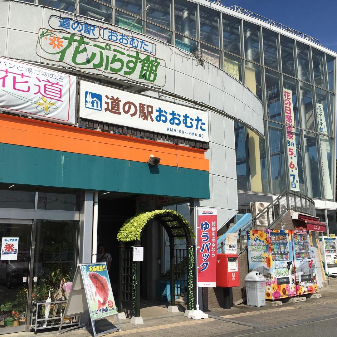 道の駅大牟田に行ってきました  #花プラス館 #大牟田 #野菜が安い